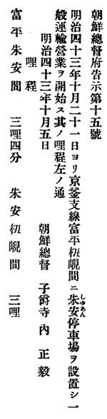 17-주안역-영업개시를-알리는-조선총독부-관보1.jpg