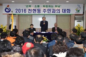 ▲ 이교범 하남시장이 25일 천현동에서 주민과의 대화에 나섰다.