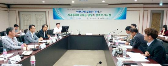 ▲ 14일 한국은행 인천본부 2층 대회의실에서 '2017 제1차 지역경제포럼'이 열리고 있다.  김종국 기자