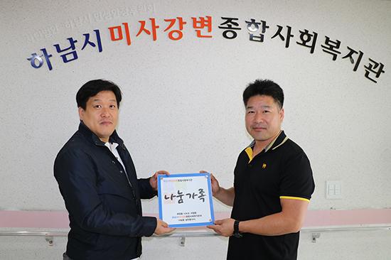 하남시미사강변-종합사회복지관.jpg