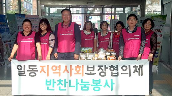 안산시-일동지역사회보장협의체.jpg
