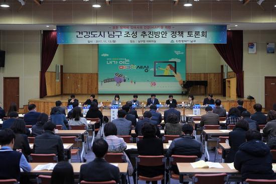 ▲ 인천 남구가 최근 마련한 건강도시 조성 정책토론회. <인천시 남구 제공>
