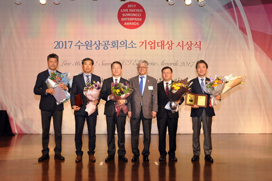 ▲ 2017 수원상공회의소 기업대상 수상자들.  <수원상공회의소 제공>