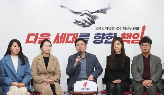 ▲ 자유한국당 김용태 제2혁신위원장(가운데)이 14일 여의도 당사에서 열린 제2기 혁신위 인선발표에서