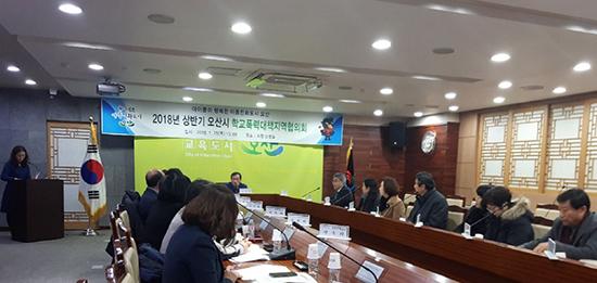 오산시-학교폭력대책지역협의회.jpg