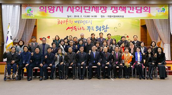 의왕시-사회단체장.jpg