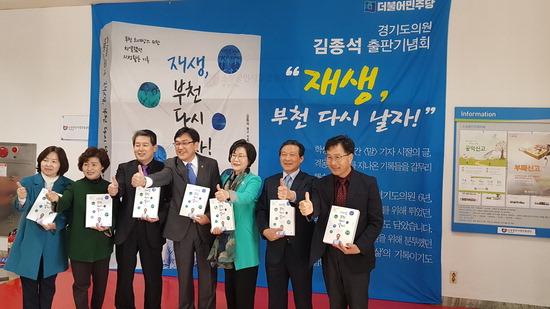 ▲ 부천시장 예비후보로 나선 김종석 경기도의원 출판기념회.