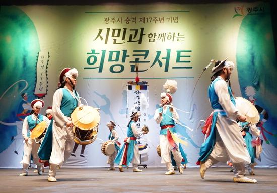 ▲ 광주시 승격 17주년 기념 희망 콘서트에서 문화공연이 열리고 있다. <광주시 제공>