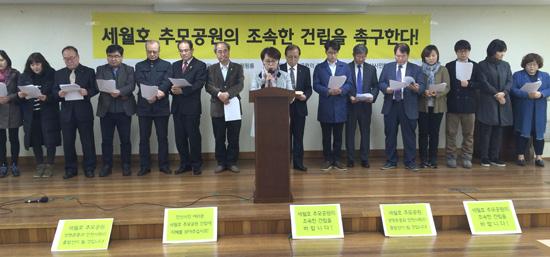 18-세월호 추모공원 건립 촉구 기자회견[안산시민정치포럼 제공=연합뉴스].jpg
