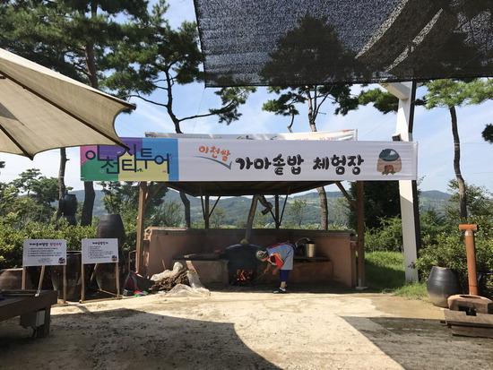 ▲ 이천 시티투어 관광 프로그램인 이천쌀 가마솥밥 체험장 전경.<이천시 제공>