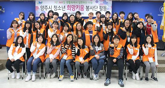양주시-청소년-희망키움봉사단.jpg