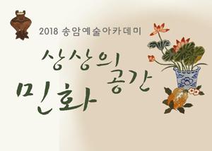 제6기 송암예술아카데미.jpg