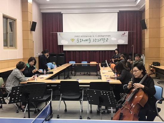 ▲ 포천 문화예술창의학교 1기생들이 아트홀에서 연주 연습을 하고 있다.  <포천시 제공>