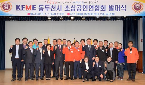 동두천시-소상공인연합회.jpg
