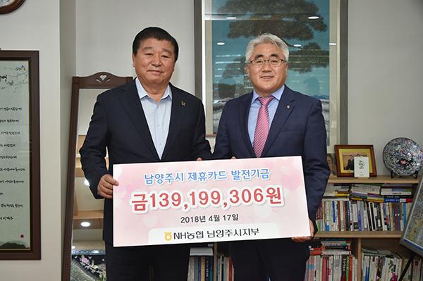 농협은행-남양주지부.jpg