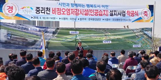 ▲ 18일 이천시가 중리천 비점오염저감시설 설치사업 착공식을 개최하고 있다.  <이천시 제공>