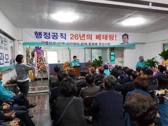 ▲ 성관모 바른미래당 의왕시의원 예비후보가 19일 선거사무소에서 출범식을 갖고 청렴 의왕시를 만들겠다며 지지를 호소하고 있다.
