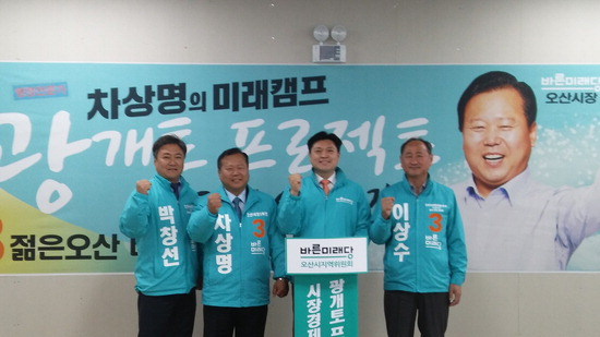 ▲ 바른미래당 오산지역위원회는 23일 기자회견을 열고 '광개토프로젝트' 공약을 발표했다.