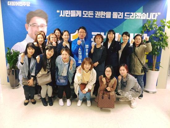 ▲ 더블어민주당 김경표 광명시장 예비후보가 지지자들과 함께 파이팅을 하고있다.