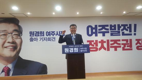 ▲ 원경희 여주시장이 자유한국당을 탈당, 여주시장 무소속 출마를 알렸다.
