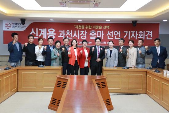 ▲ 신계용 과천시장이 26일 기자회견을 열고 과천시장 재선에 도전하겠다고 밝혔다.