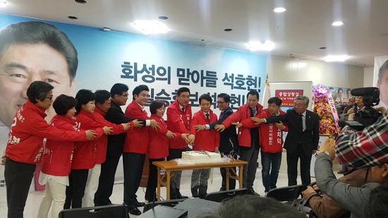 ▲ 11일 자유한국당 석호현 화성시장 후보가 선거사무소를 열고 필승을 다짐했다.