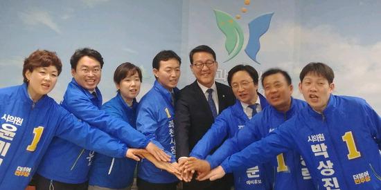 ▲ 민주당 과천시장·도의원·시의원 예비후보들이 17일 과천시청에서 합동기자회견에 앞서 파이팅을 외치고 있다.
