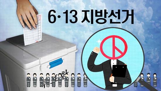 ▲ 지방선거. /사진 = 연합뉴스, 아이클릭아트 합성 CG