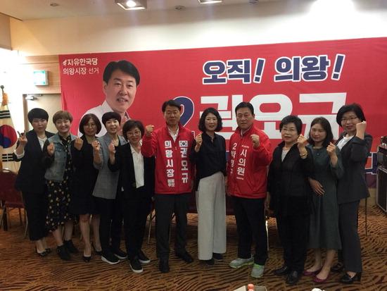 ▲ 자유한국당 권오규 의왕시장 후보가 17일 선거사무실에서 ㈔한국여성정치연맹 의왕시지회 회원들과 간담회를 갖고 파이팅 포즈를 취하고 있다.