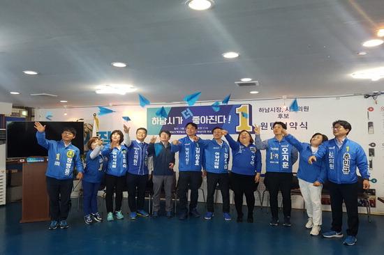 ▲ 더불어민주당 하남시 출마자들이 민주원팀 정책협약식을 갖고 희망 종이 비행기와 피켓 퍼포먼스를 함께하고 있다.