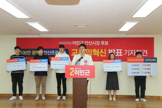 ▲ 이민근 안산시장 후보가 22일 자신의 3대 혁신공약인 '100만 광역시 안산 프로젝트' 가운데 두 번째 과제인 '교육혁신' 세부 공약을 발표하고 있다.