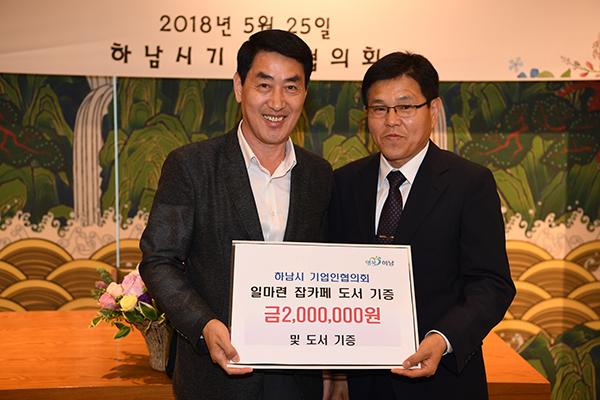 하남시기업인협의회.jpg