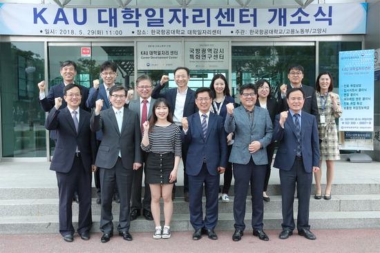 ▲ 국고지원사업에 선정된 한국항공대 '대학일자리센터'가 개소식을 갖고 있다.
