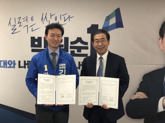 ▲ 더불어민주당 김종천 과천시장 후보와 박원순 서울시장 후보가 정책협약식을 갖고 있다.