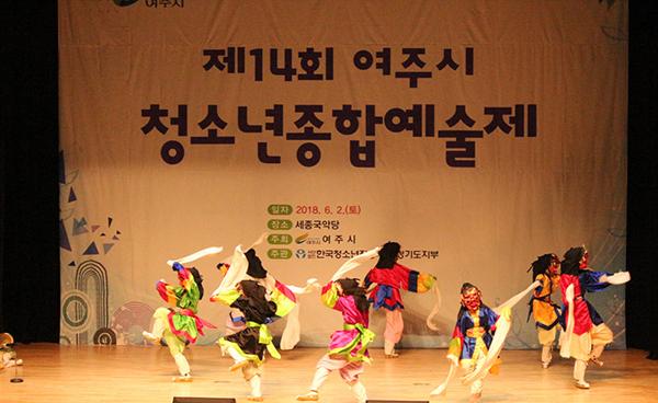 여주시-청소년종합예술제.jpg