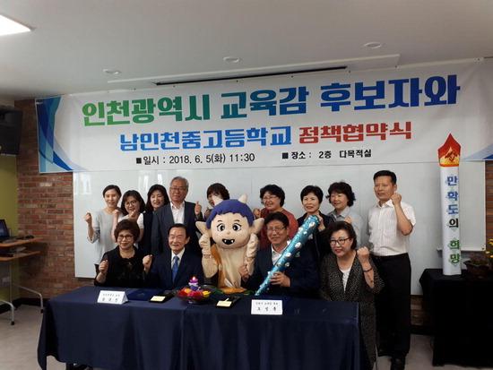 ▲ 도성훈 인천시교육감 후보가 남인천중·고등학교와 정책협약식을 체결하고 사진촬영을 하고 있다.