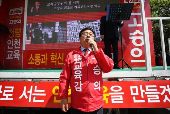 ▲ 고승의 인천시교육감이 영흥도를 찾아 지지 호소를 하고 있다.