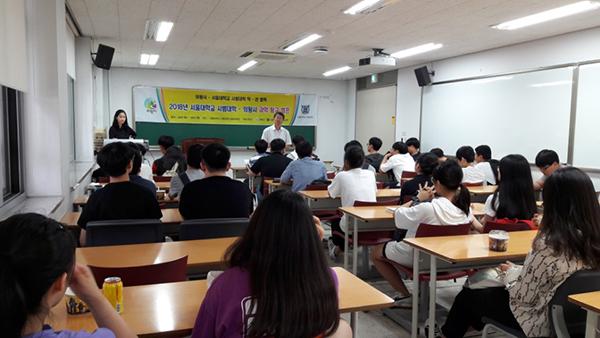 의왕시-서울대-과학캠프.jpg