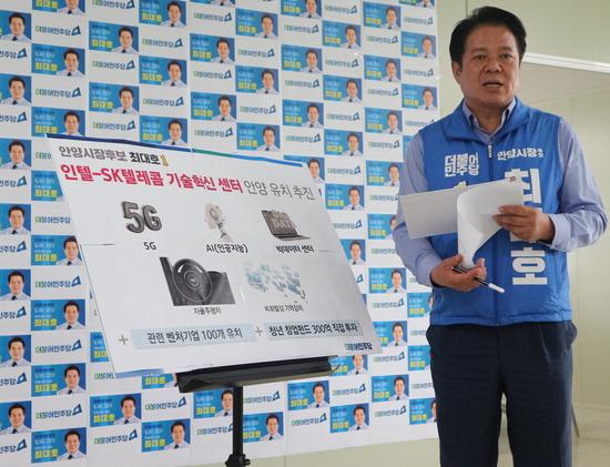 ▲ 더불어민주당 최대호 안양시장 후보가 인텔·SK텔레콤 글로벌기술혁신센터 유치에 대해 설명하고 있다.