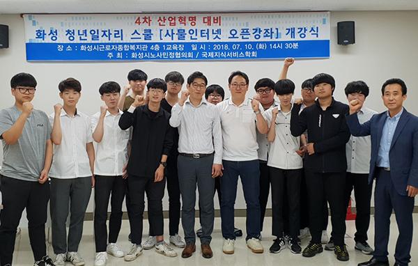 화성-노사민정협의회.jpg