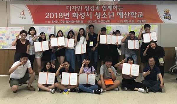 화성-청소년예산학교.jpg