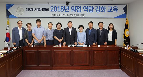 시흥시의회의정역량강화교육.jpg