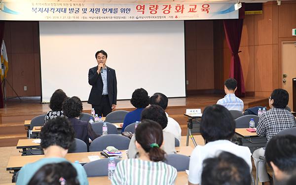 하남시,-동-지역사회보장협의체.jpg