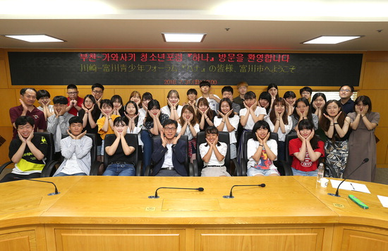 ▲ 부천시 청소년포럼 &lsquo;하나&rsquo; 정기교류회에 참가한 한국, 일본 청소년들이 기념촬영을 하고 있다.  <부천시 제공>