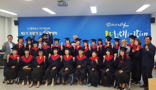 의왕시-도시재생대학.jpg