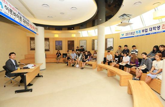 ▲ 7일 김종천 과천시장이 행정기관 아르바이트 활동에 참여하고 있는 대학생들과 간담회를 갖고 있다.  <과천시 제공>
