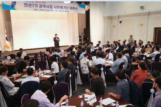 ▲ 용인시가 지난 7일 민선7기 공약사업 추진을 점검할 시민평가단 위촉식을 갖고 있다. <용인시 제공>