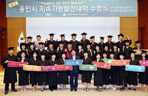 용인시-지속가능발전대학-수료식.jpg