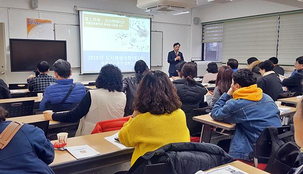부천시-도시재생대학.jpg