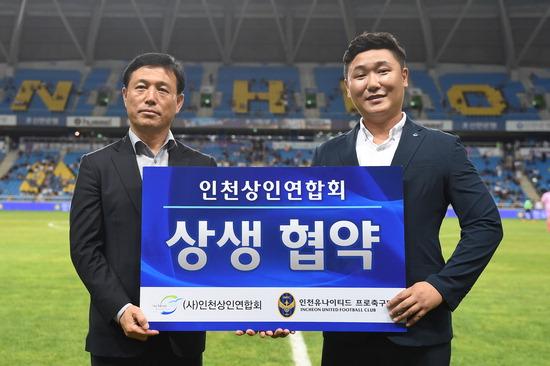 ▲ 프로축구 인천 유나이티드와 ㈔인천상인연합회가 상생협약을 체결하고 기념사진을 찍고 있다.